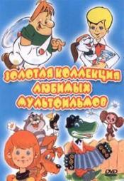 Золотая коллекция любимых мультфильмов